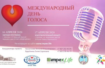 16 April 2020 on the World Voice Day Impex life in cooperation with its partners are carrying out the scientific project.